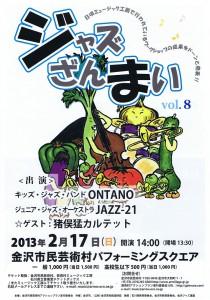 jazz-zanmai1