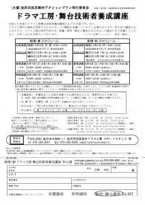 H25年度_技術養成講座申込書0001