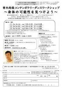市民公開講座_青木尚哉コンテンポラリーダンスWS0001