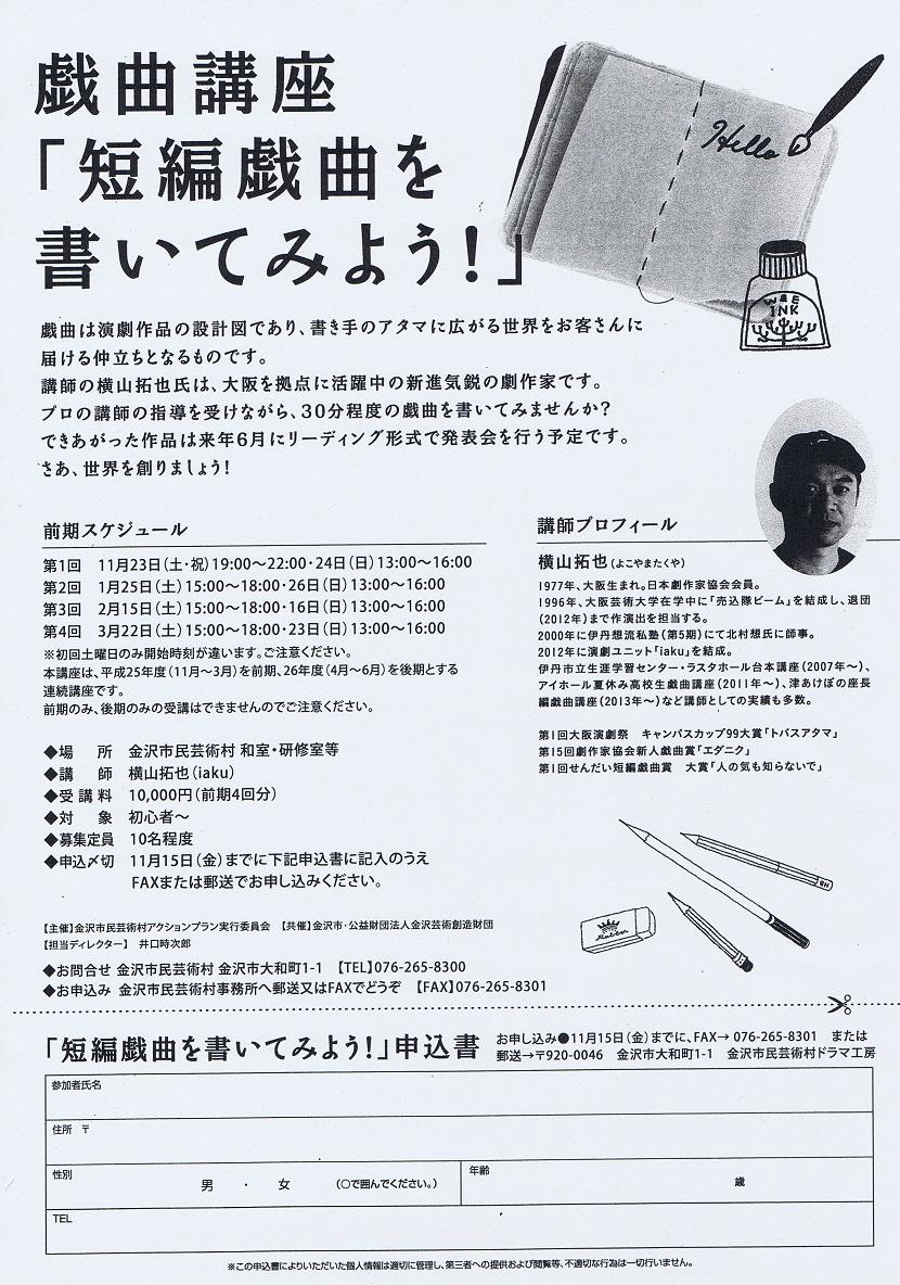 gikyoku