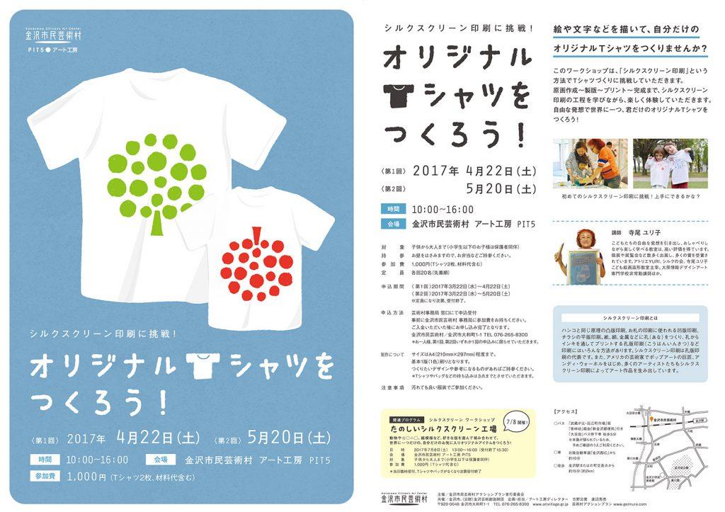 TシャツWS_CC_2017_13